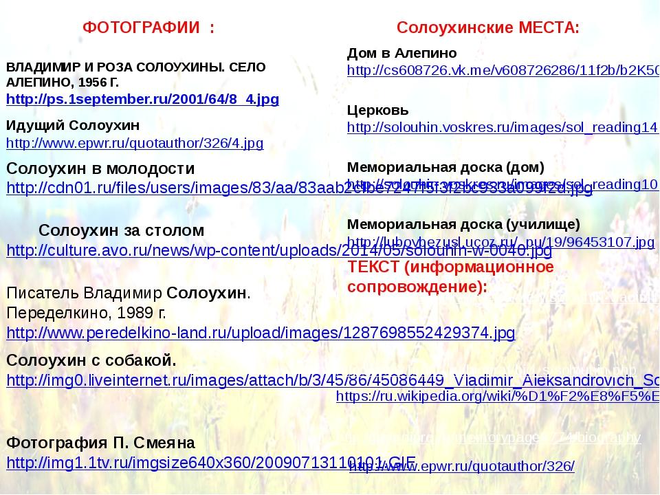 Писатель Владимир Солоухин. Переделкино, 1989 г. http://www.peredelkino-land....