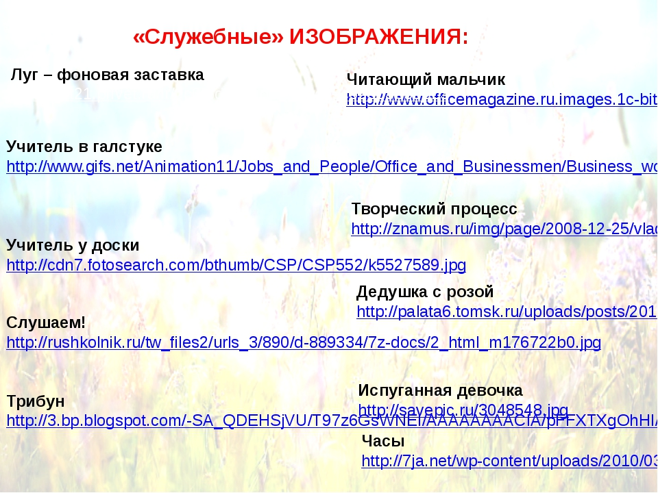Учитель в галстуке http://www.gifs.net/Animation11/Jobs_and_People/Office_and...