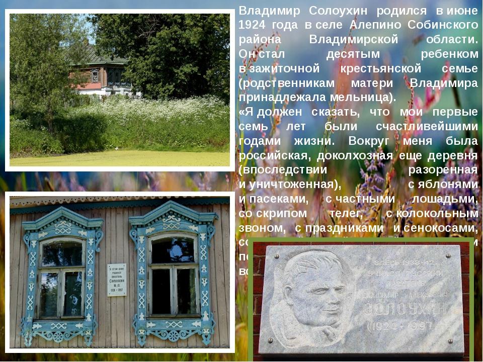 Владимир Солоухин родился виюне 1924 года вселе Алепино Собинского района В...