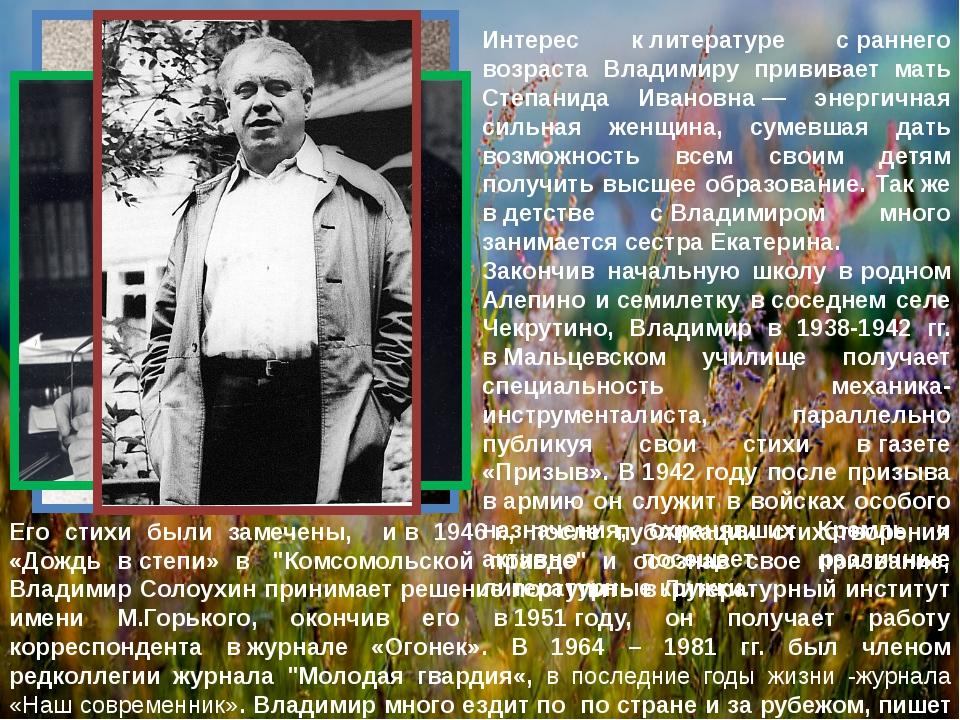 Интерес клитературе сраннего возраста Владимиру прививает мать Степанида Ив...