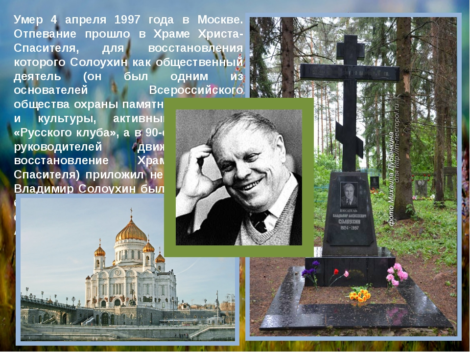 Умер 4 апреля 1997 года в Москве. Отпевание прошло в Храме Христа-Спасителя,...