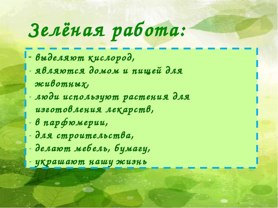 П Зелёная работа: выделяют кислород, являются домом и пищей для животных, люд...