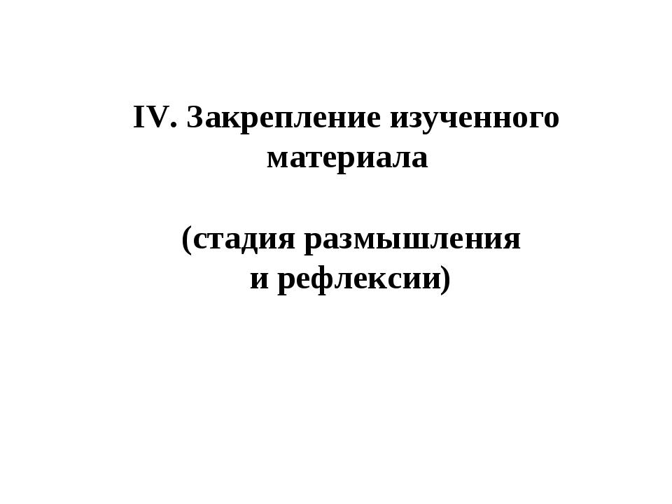IV. Закрепление изученного материала (стадия размышления и рефлексии)