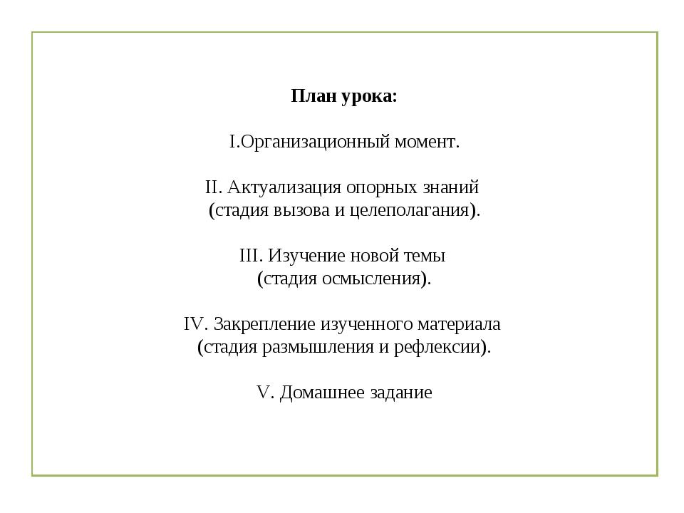 План урока: Организационный момент. II. Актуализация опорных знаний (стадия в...