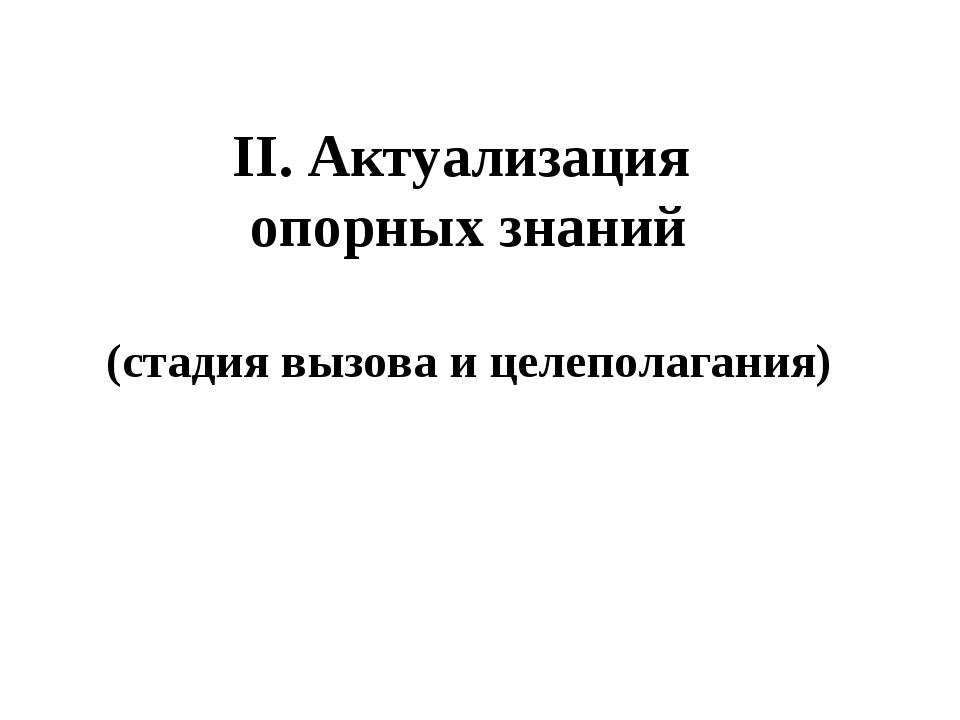 II. Актуализация опорных знаний (стадия вызова и целеполагания)
