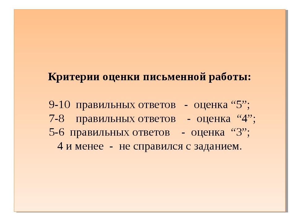 """Критерии оценки письменной работы: 9-10 правильных ответов - оценка """"5""""; 7-8..."""