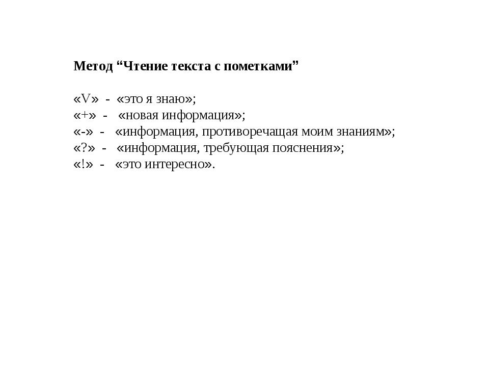 """Метод """"Чтение текста с пометками"""" «V» - «это я знаю»; «+» - «новая информация..."""