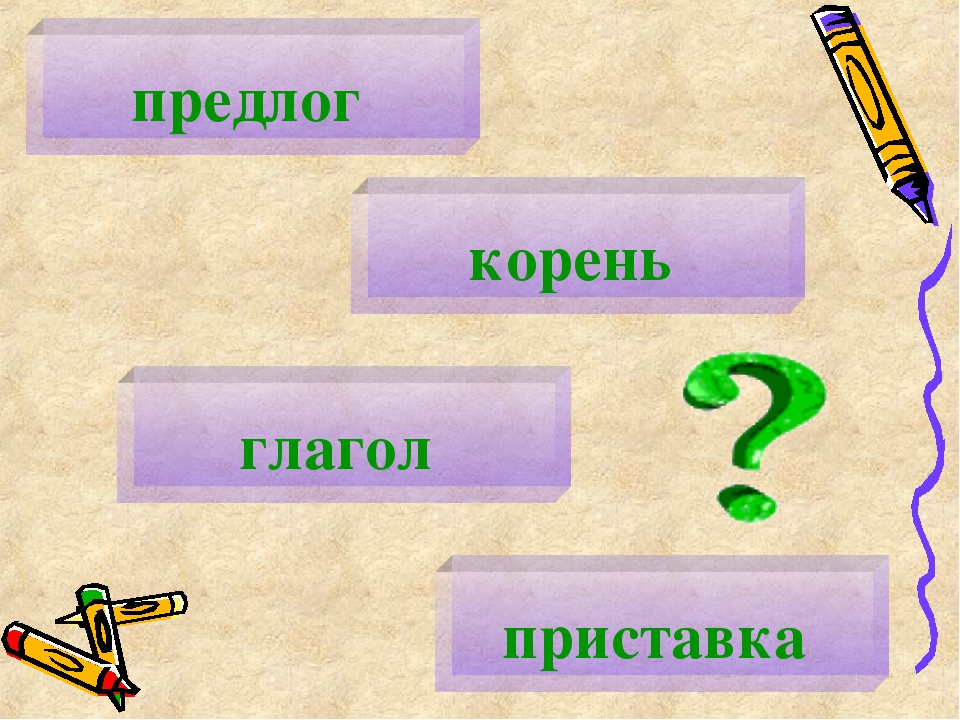 предлог приставка глагол корень