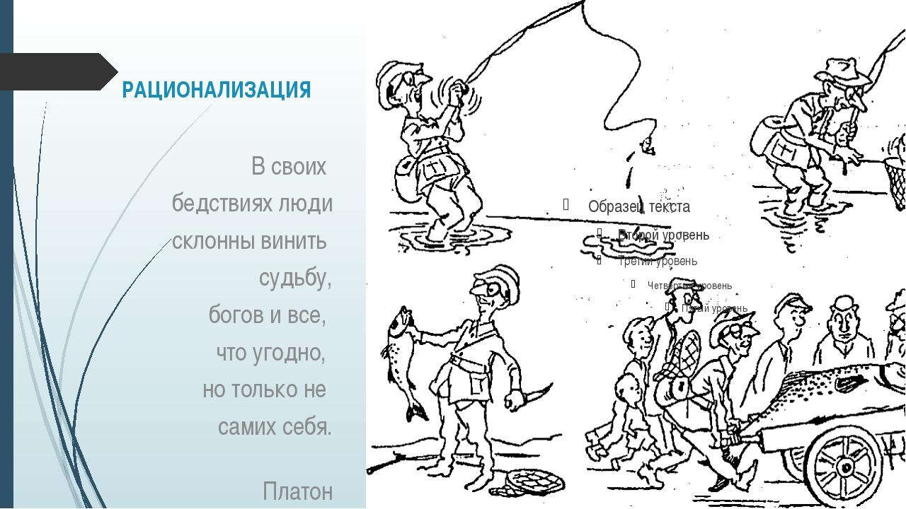 РАЦИОНАЛИЗАЦИЯ В своих бедствиях люди склонны винить судьбу, богов и все, что...