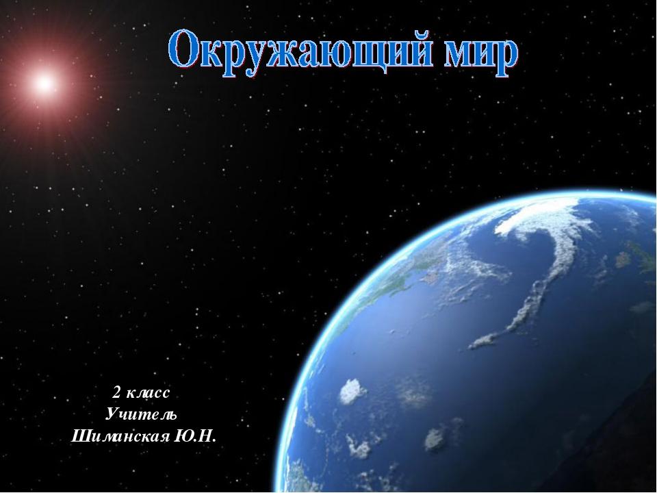 2 класс Учитель Шиманская Ю.Н.