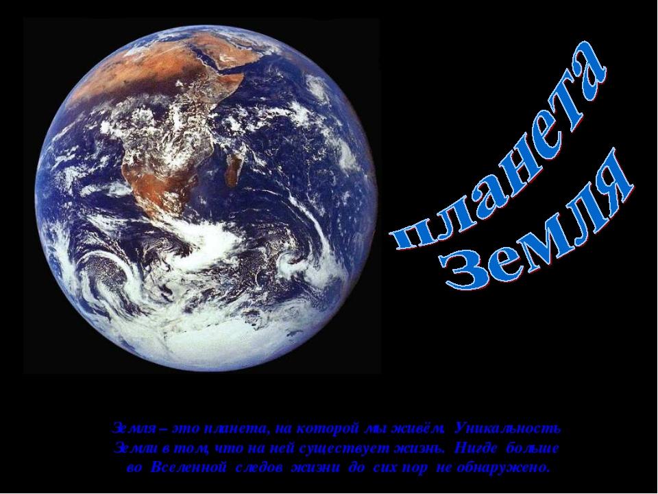Земля – это планета, на которой мы живём. Уникальность Земли в том, что на не...