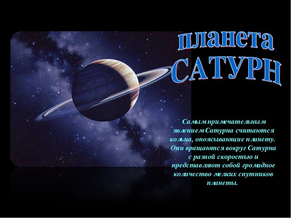 Самым примечательным явлением Сатурна считаются кольца, опоясывающие планету....
