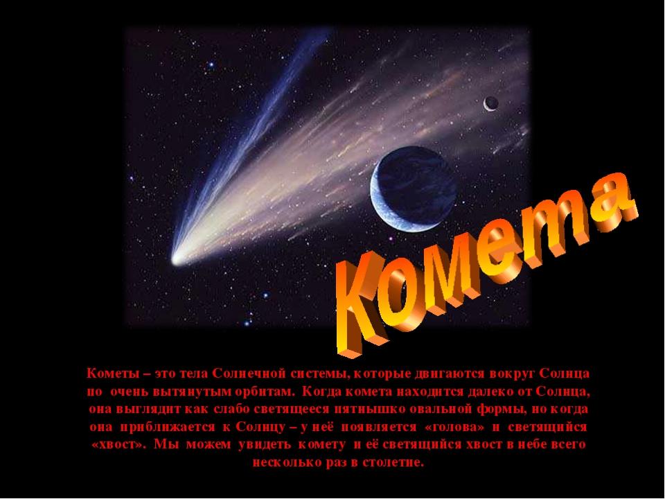 Кометы – это тела Солнечной системы, которые двигаются вокруг Солнца по очень...