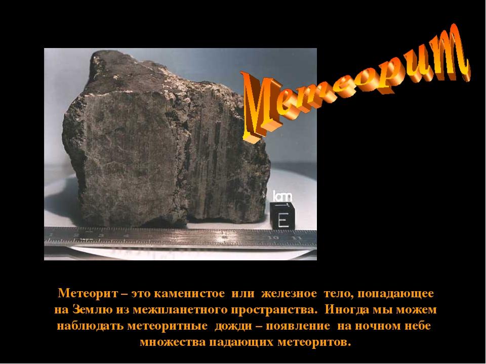 Метеорит – это каменистое или железное тело, попадающее на Землю из межпланет...
