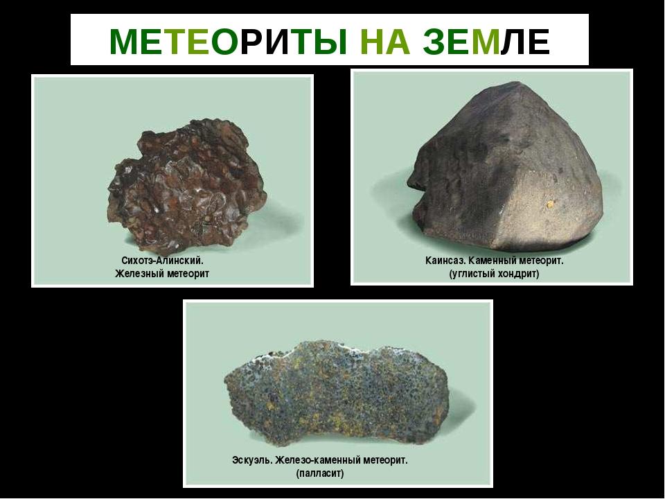МЕТЕОРИТЫ НА ЗЕМЛЕ Эскуэль. Железо-каменный метеорит. (палласит) Каинсаз. Кам...