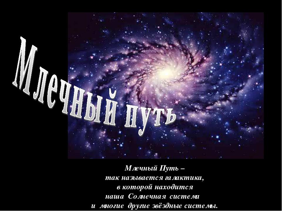 Млечный путь. Млечный путь – так называется галактика, в которой находится на...