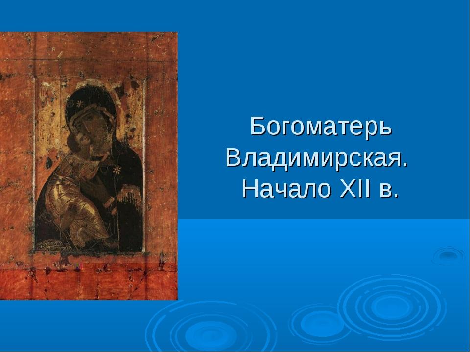 Богоматерь Владимирская. Начало XII в.