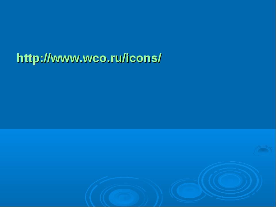 http://www.wco.ru/icons/