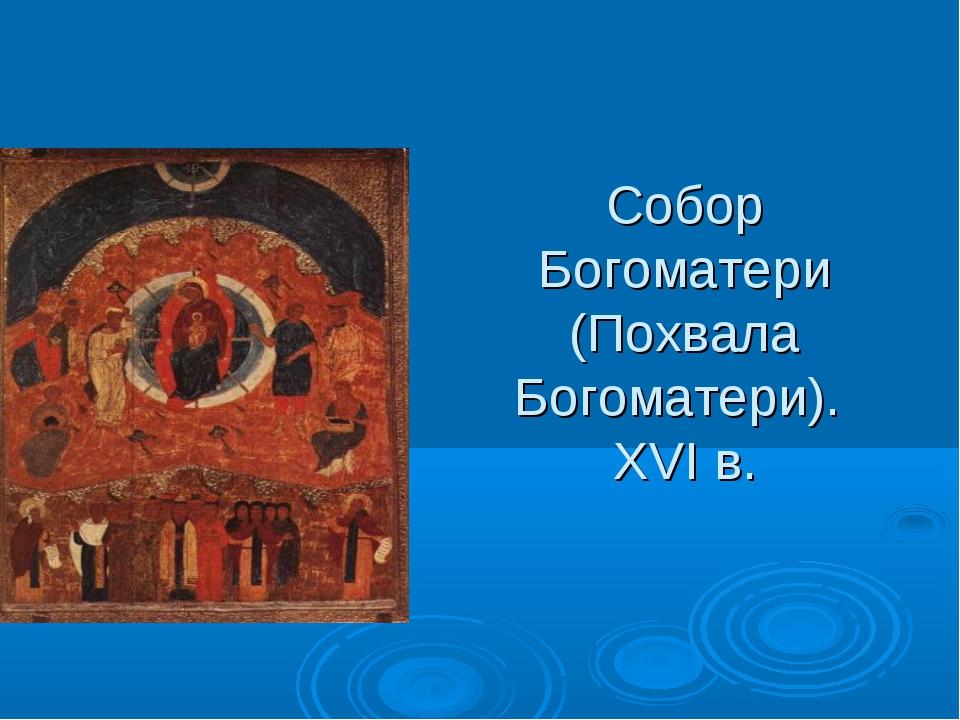 Собор Богоматери (Похвала Богоматери). XVI в.
