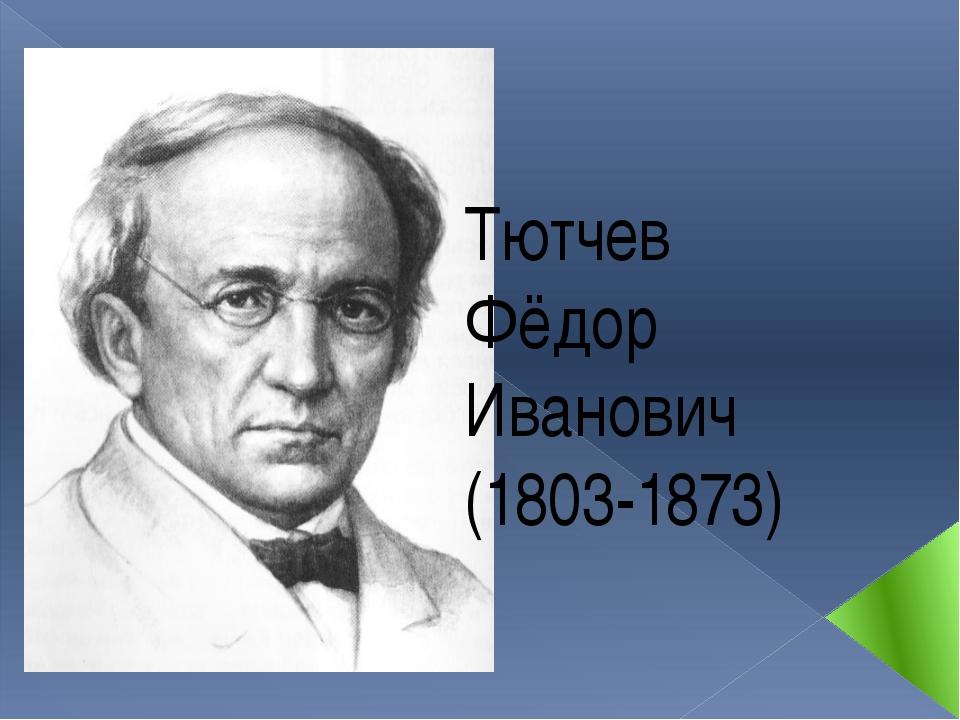 Тютчев Фёдор Иванович (1803-1873)