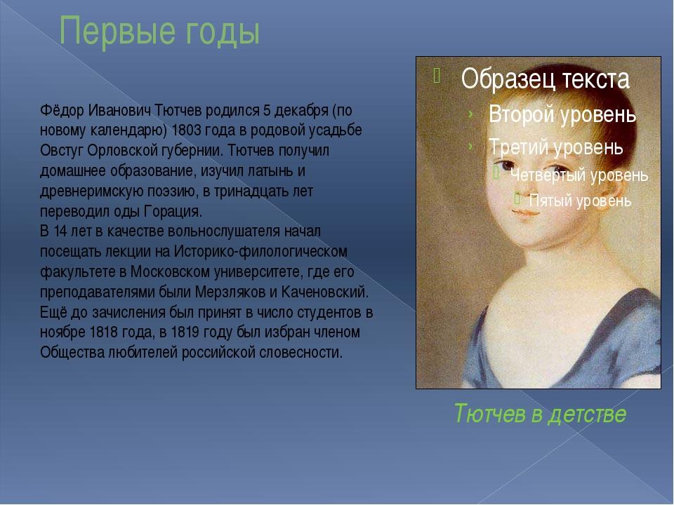 Первые годы Фёдор Иванович Тютчев родился 5 декабря (по новому календарю) 180...