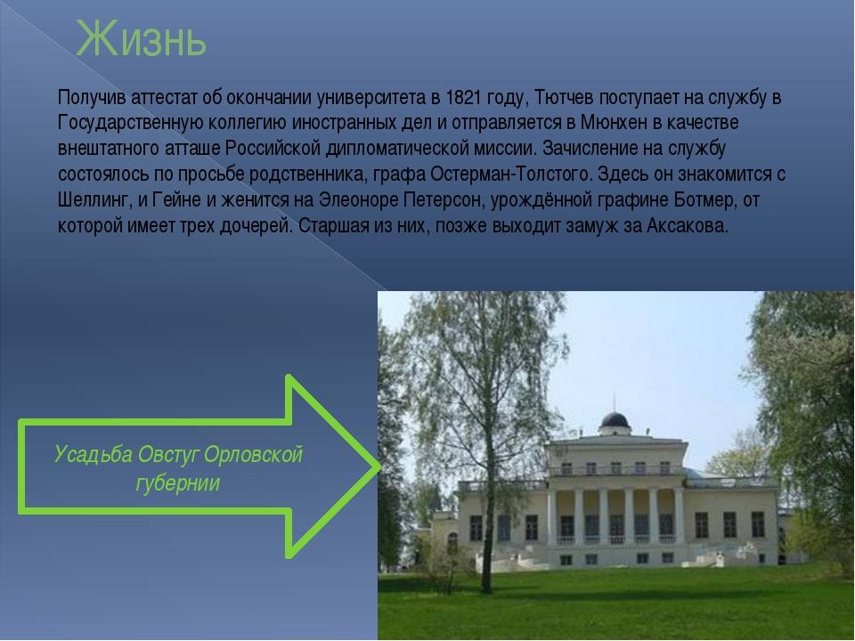 Жизнь Получив аттестат об окончании университета в 1821году, Тютчев поступае...