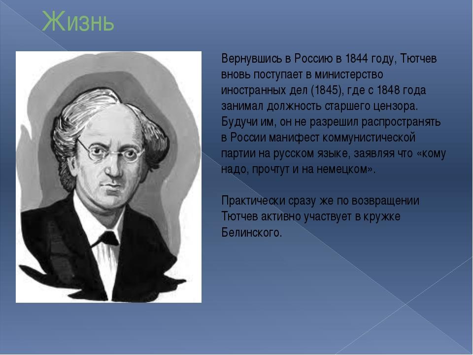 Жизнь Вернувшись в Россию в 1844 году, Тютчев вновь поступает в министерство...