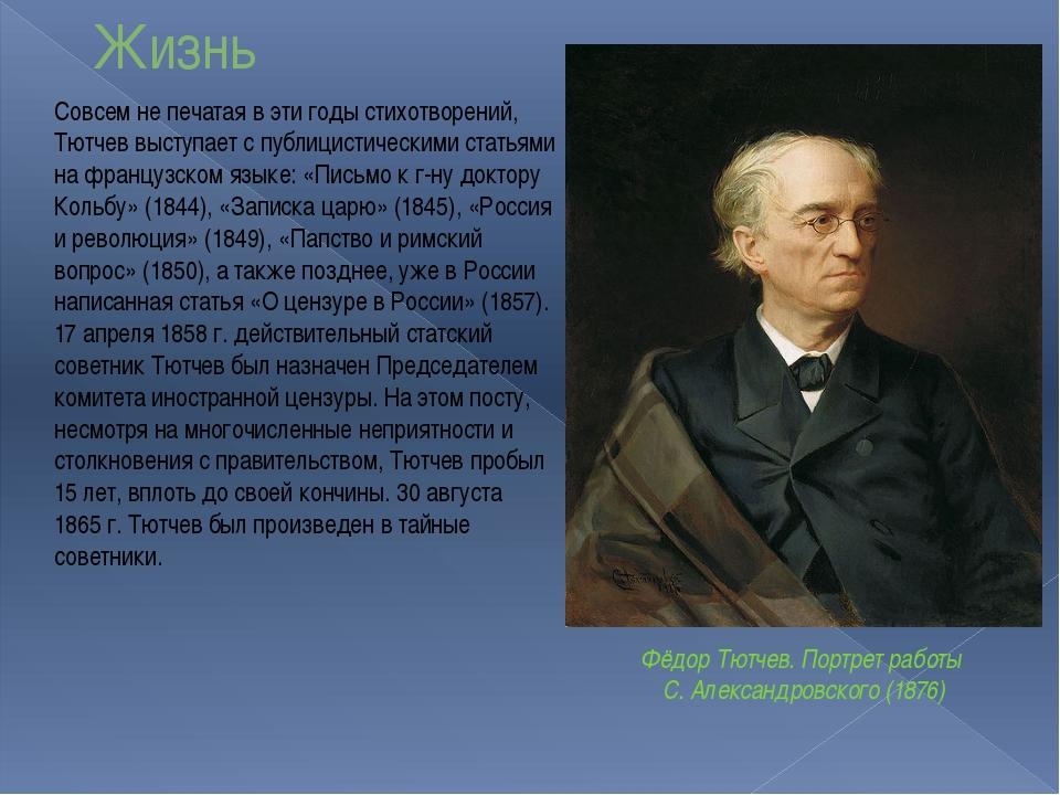 Жизнь Совсем не печатая в эти годы стихотворений, Тютчев выступает с публицис...