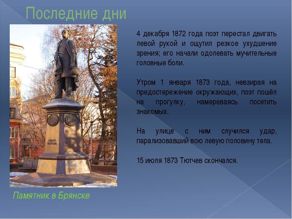 Последние дни Памятник вБрянске 4 декабря 1872 года поэт перестал двигать ле...