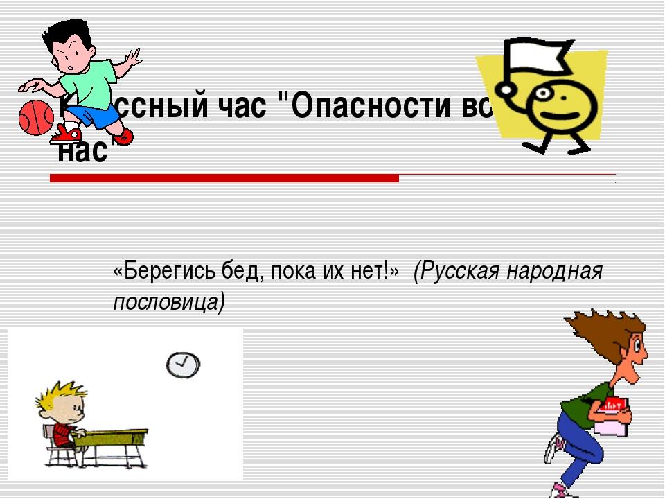 """Классный час """"Опасности вокруг нас"""" «Берегись бед, пока их нет!» (Русская на..."""