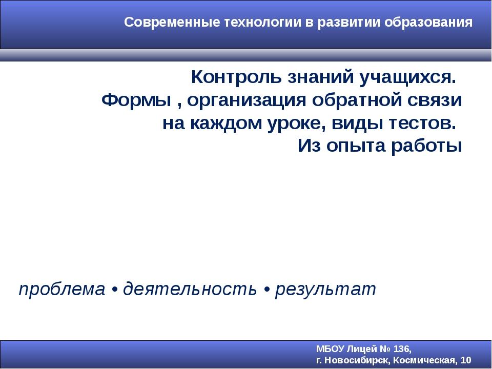проблема • деятельность • результат МБОУ Лицей № 136, г. Новосибирск, Космиче...