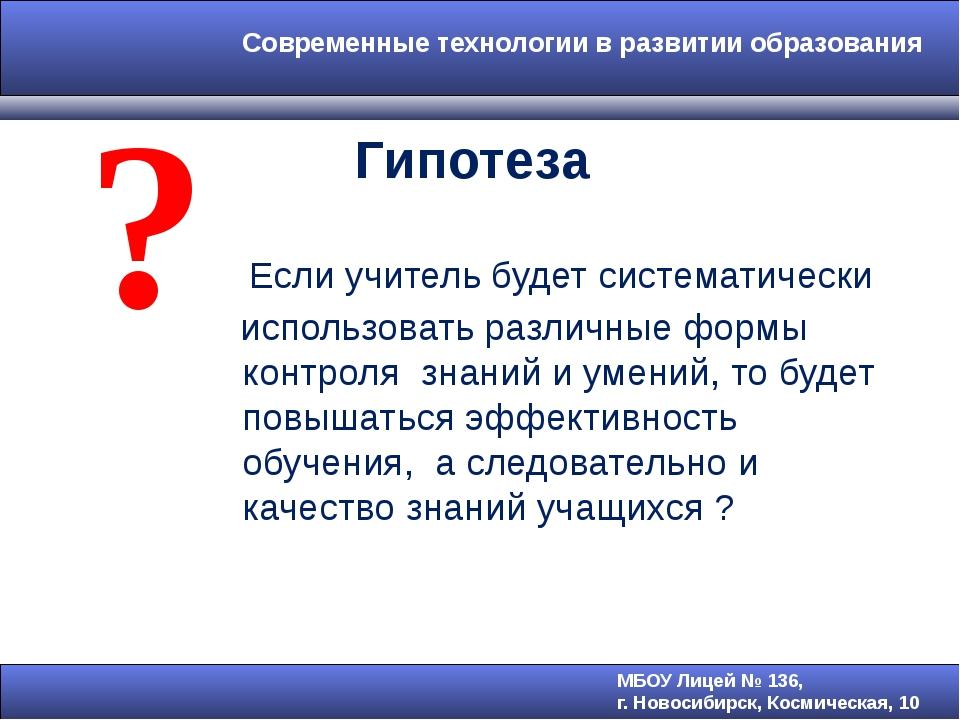 Гипотеза Если учитель будет систематически использовать различные формы конт...