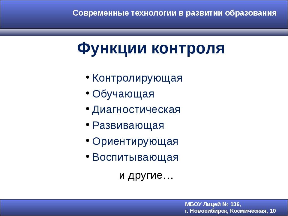 Функции контроля и другие… Контролирующая Обучающая Диагностическая Развиваю...