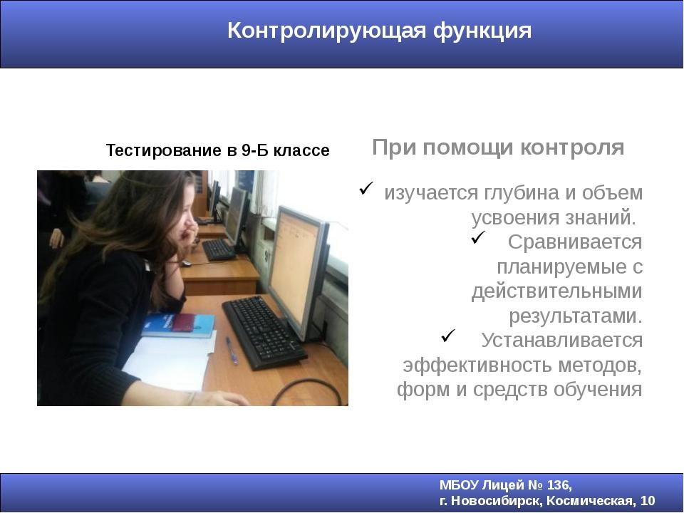 Контролирующая функция Тестирование в 9-Б классе 10 класс 11 класс При помощ...