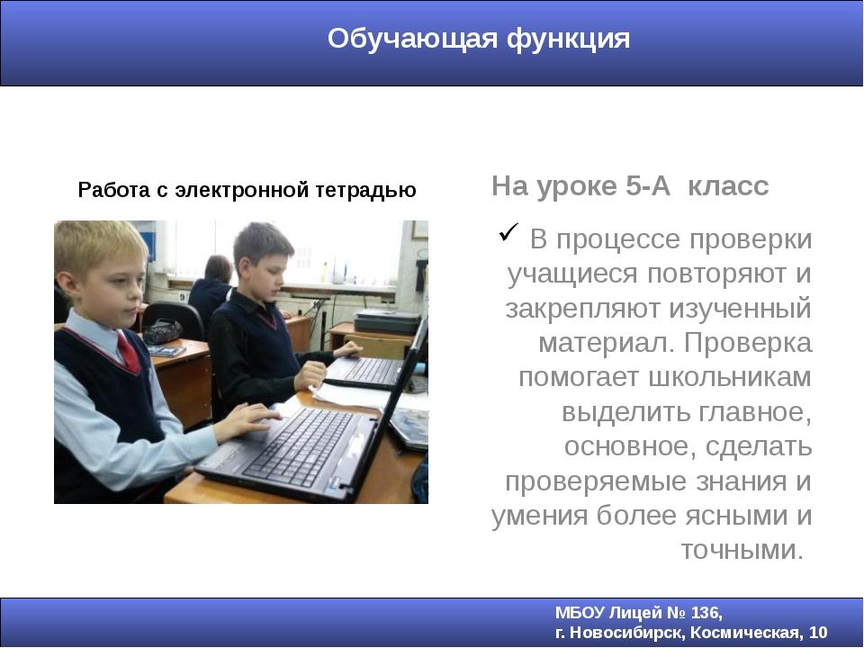 Работа с электронной тетрадью 5 класс 6 класс 7 класс На уроке 5-А класс В п...