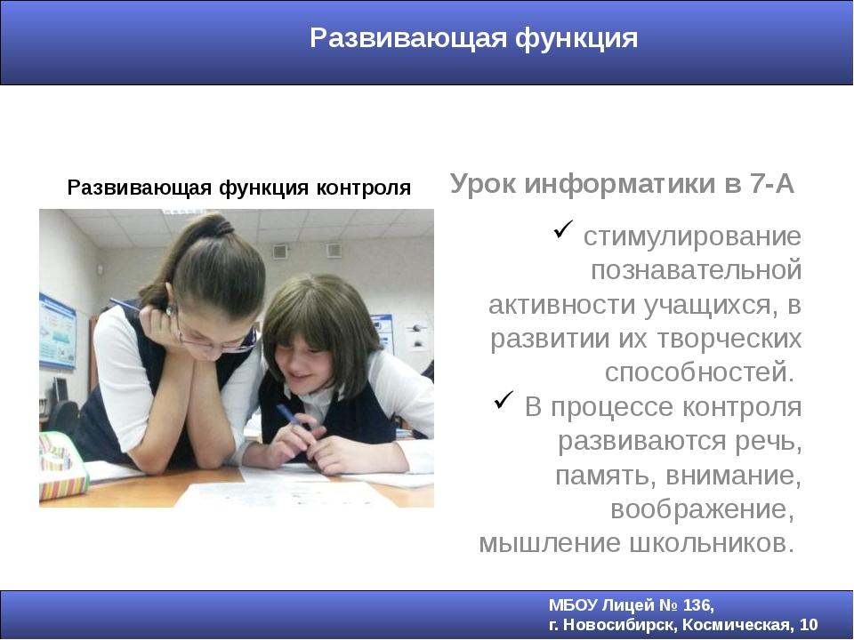 Развивающая функция Развивающая функция контроля 8 класс 9 класс Урок информ...