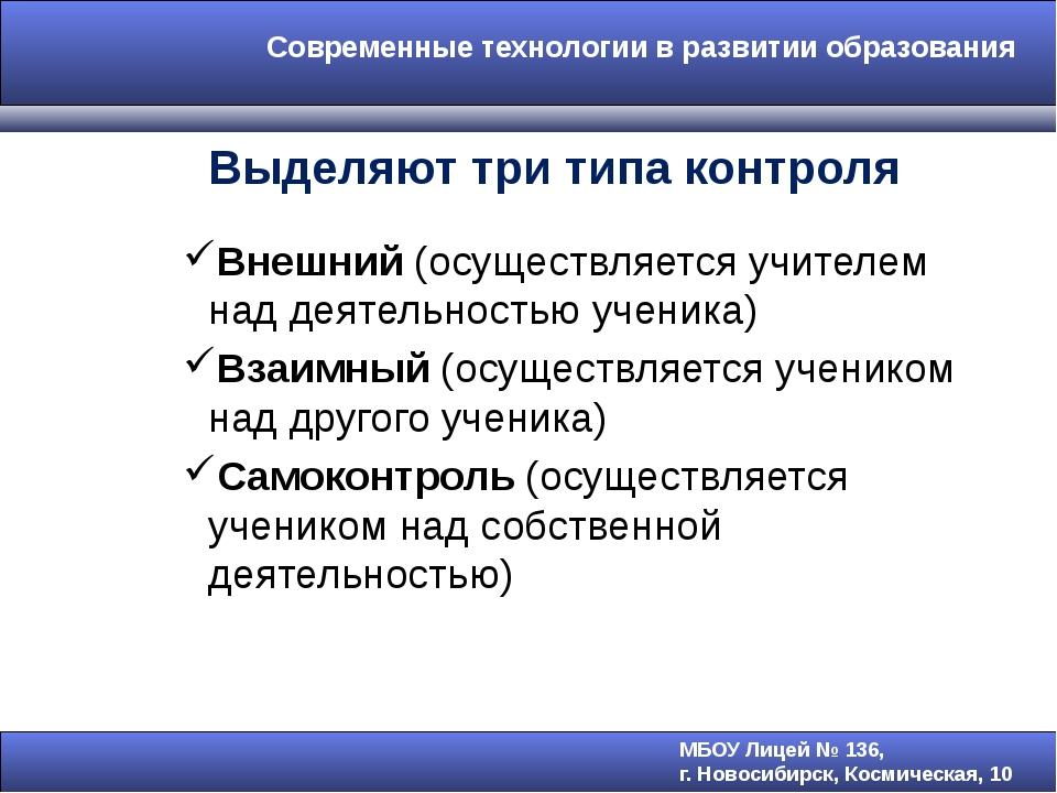 Выделяют три типа контроля Внешний (осуществляется учителем над деятельность...
