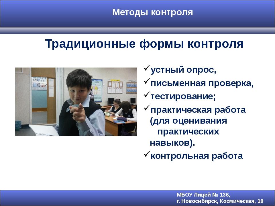 Традиционные формы контроля устный опрос, письменная проверка, тестирование;...