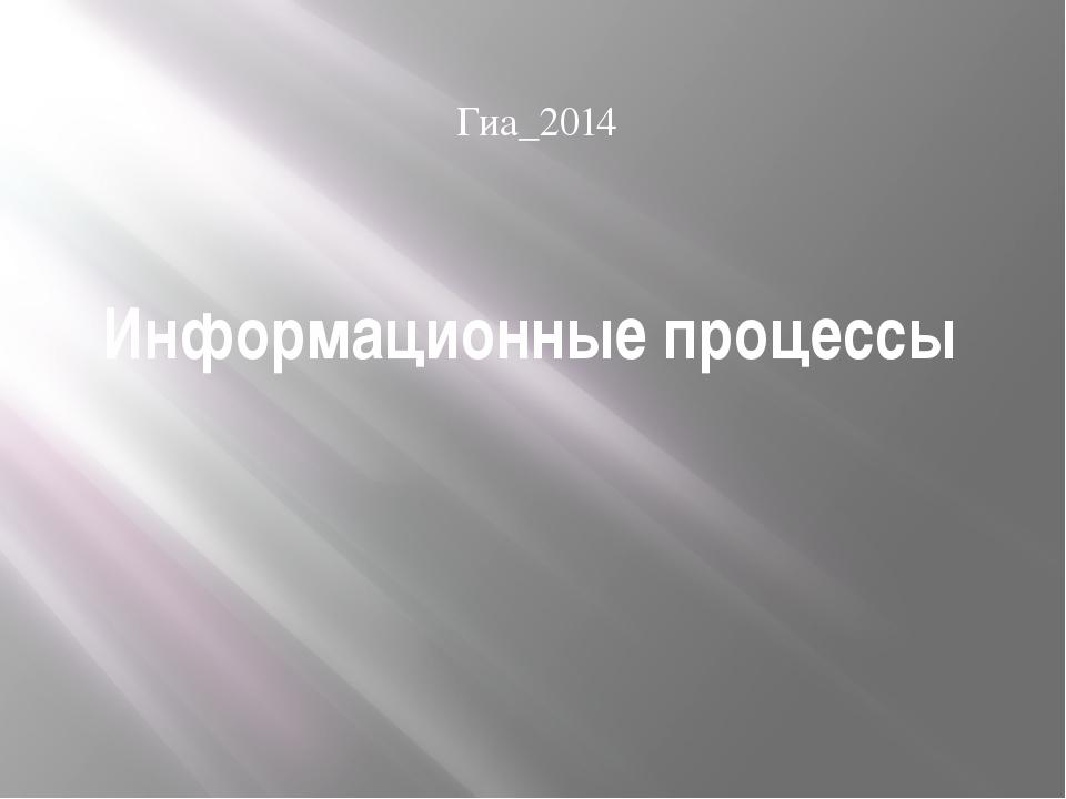 Информационные процессы Гиа_2014