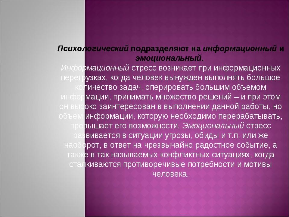 Психологический подразделяют на информационный и эмоциональный. Информационны...