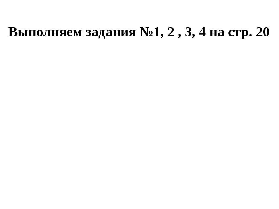 Выполняем задания №1, 2 , 3, 4 на стр. 20