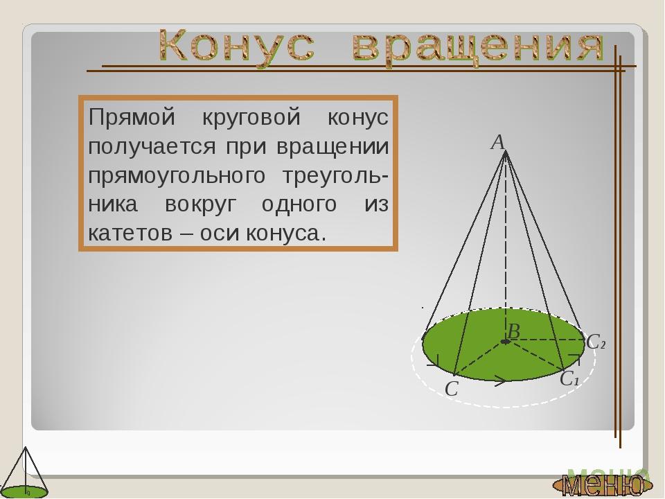 Прямой круговой конус получается при вращении прямоугольного треуголь-ника во...