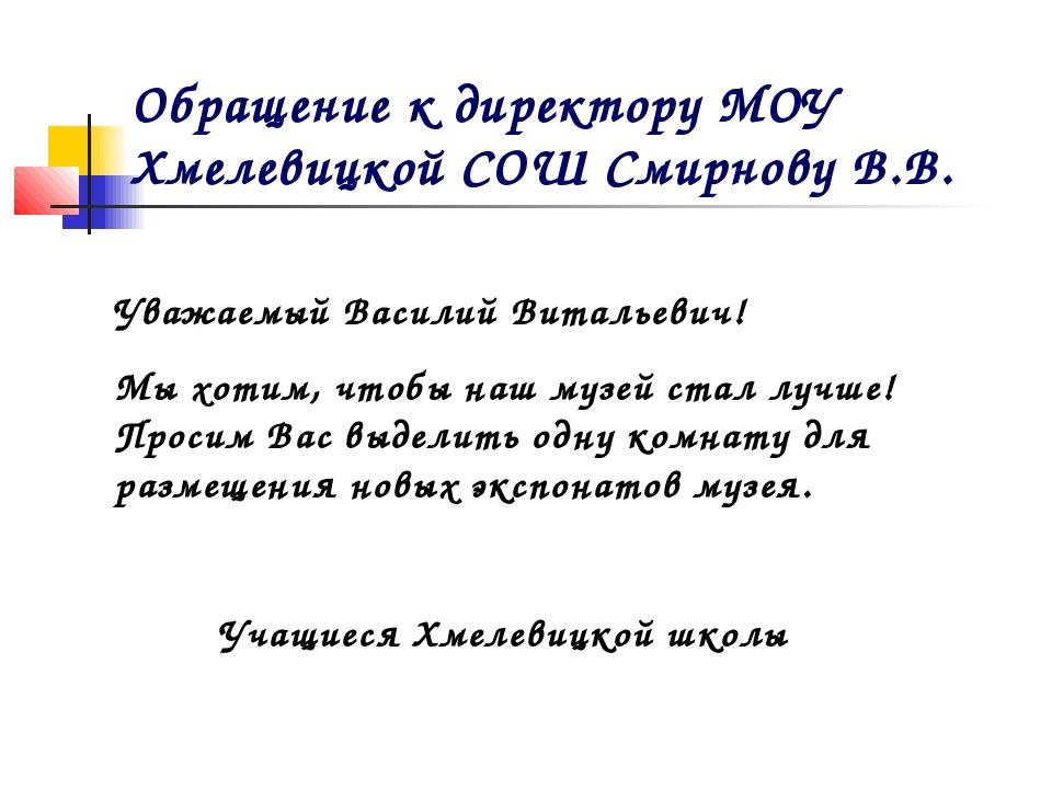Обращение к директору МОУ Хмелевицкой СОШ Смирнову В.В. Уважаемый Василий Вит...