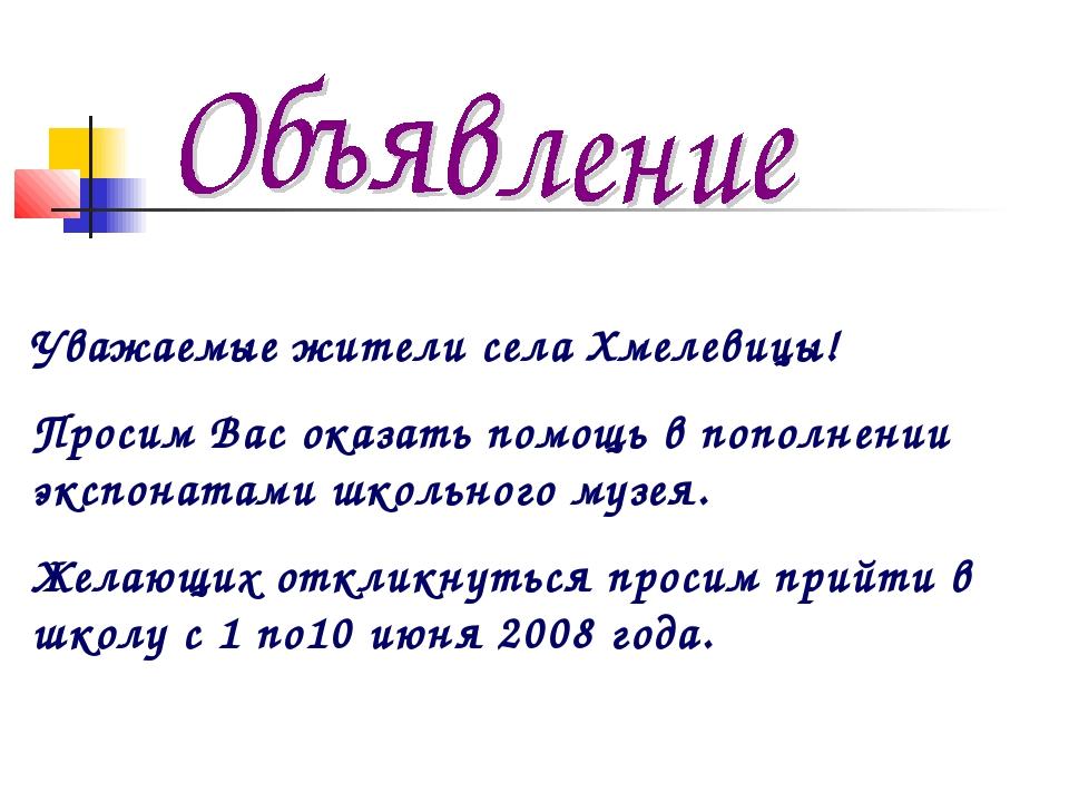 Уважаемые жители села Хмелевицы! Просим Вас оказать помощь в пополнении экспо...