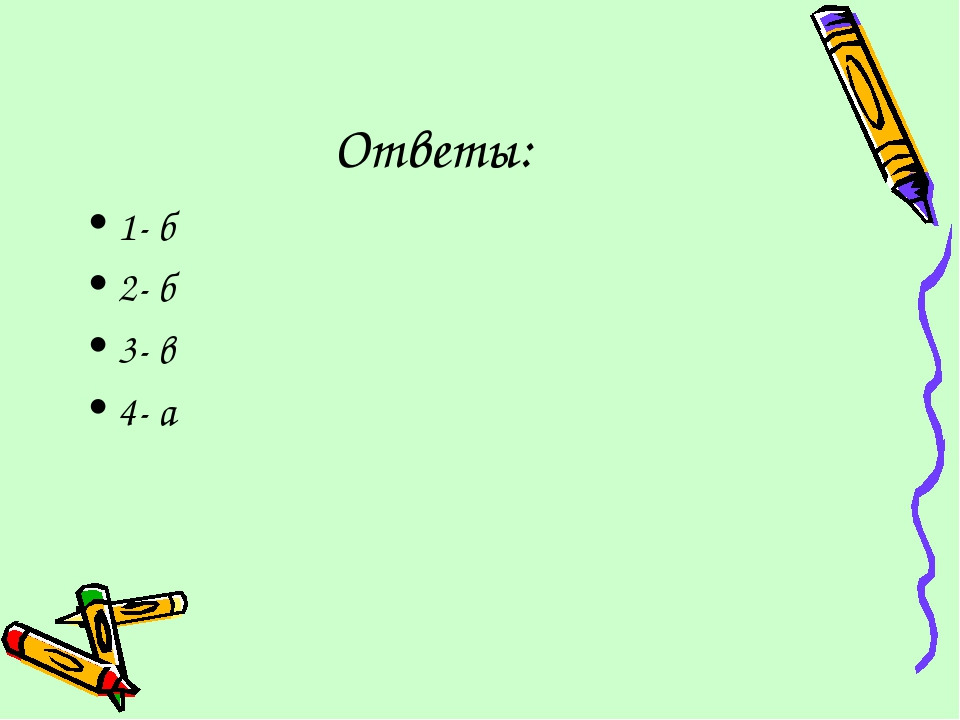 Ответы: 1- б 2- б 3- в 4- а
