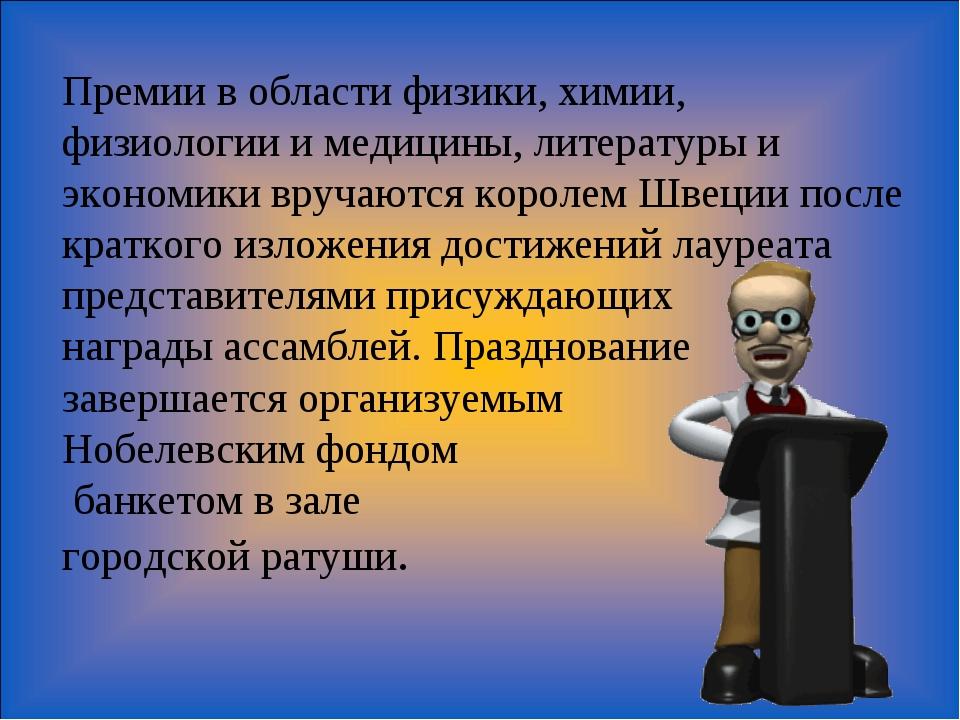 Премии в области физики, химии, физиологии и медицины, литературы и экономики...