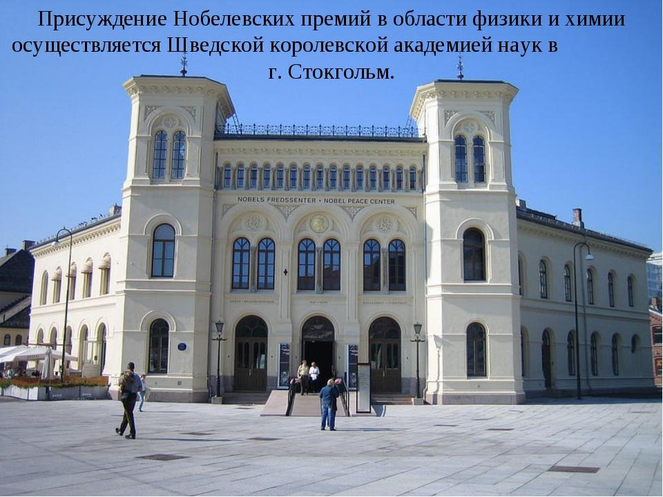 Присуждение Нобелевских премий в области физики и химии осуществляется Шведск...