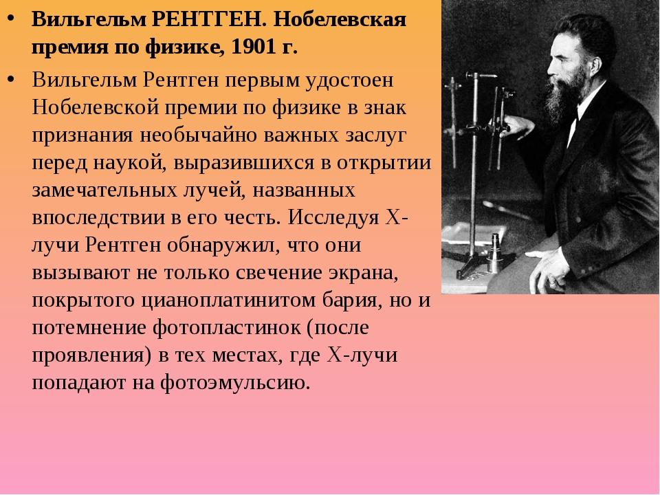 Вильгельм РЕНТГЕН. Нобелевская премия по физике, 1901г. Вильгельм Рентген пе...