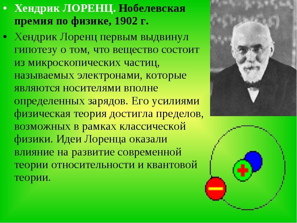 Хендрик ЛОРЕНЦ. Нобелевская премия по физике, 1902г. Хендрик Лоренц первым в...