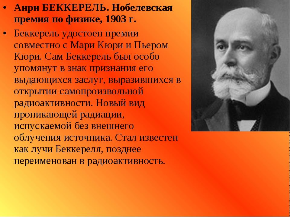 Анри БЕККЕРЕЛЬ. Нобелевская премия по физике, 1903г. Беккерель удостоен прем...